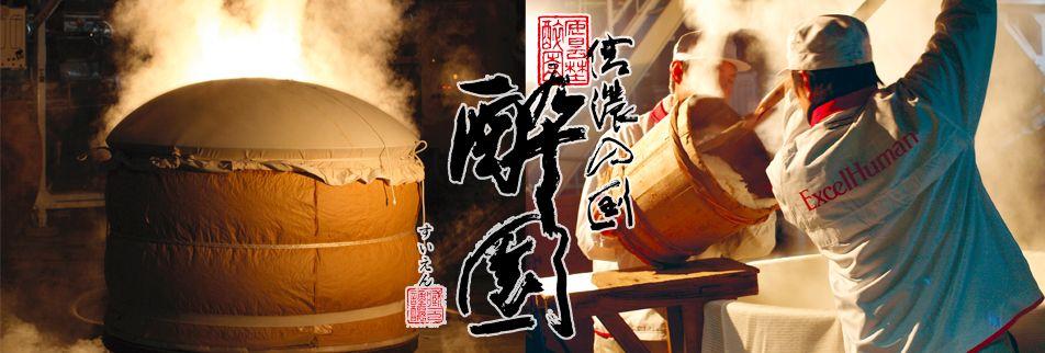 日本酒「酔園 すいえん」蔵元 EH酒造